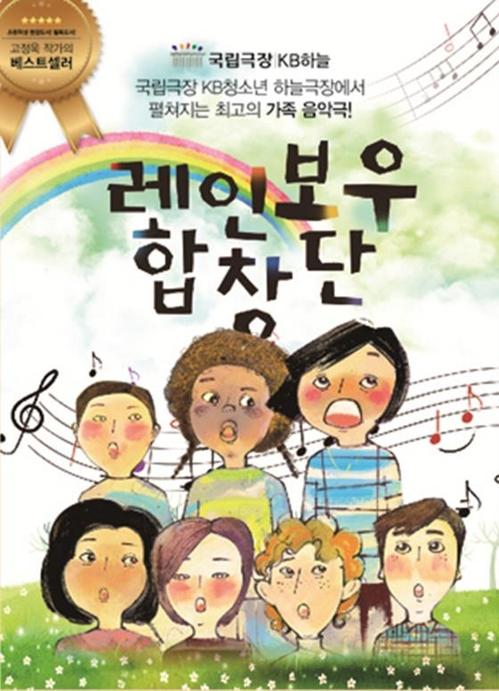 고정욱 동화 '레인보우합창단' 가족음악극으로 선보여