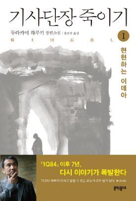 [베스트셀러] 하루키 '기사단장 죽이기' 발매와 동시에 1위