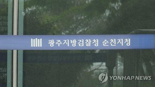 국립대 교수들이 연구비 '뻥튀기'해 수억원 빼돌려
