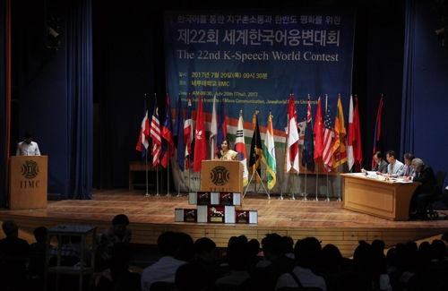 """""""한국어로 소통하자""""…세계한국어웅변대회 인도서 열려"""