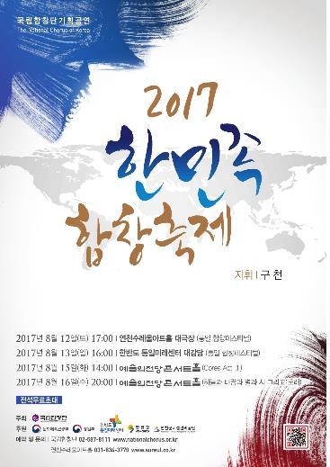 통일 염원·평창올림픽 성공 기원 '2016 한민족합창축제'