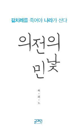 """""""의전을 해체해야 나라가 산다""""…신간 '의전의 민낯'"""