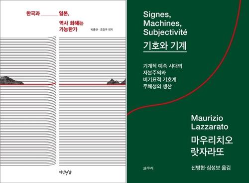 [신간] 한국과 일본, 역사 화해는 가능한가·기호와 기계