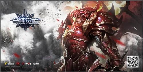 웹젠, '뮤' 기반 모바일 게임 2편 중국 게임전시회에 출품