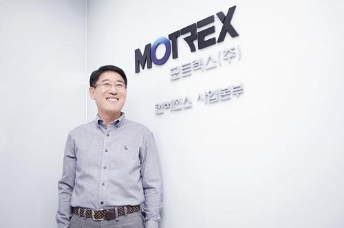 차량용 인포테인먼트 개발업체 모트렉스, 내달 코스닥 입성