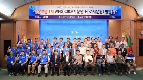 인생2막은 해외봉사로…KOICA 시니어자문단원 68명 개도국 파견
