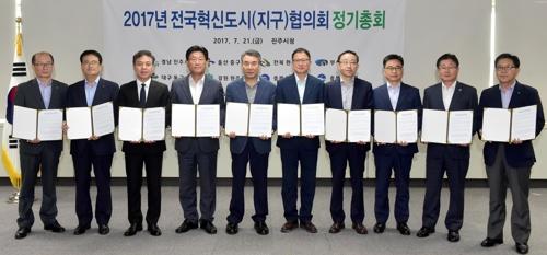 전국혁신도시협의회, 정주여건·기반확충 이행 촉구