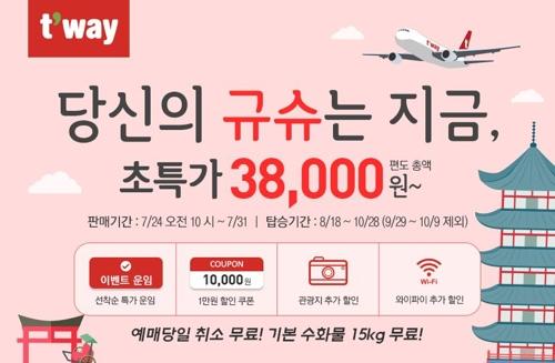 티웨이항공 일본 규슈 특가 이벤트…후쿠오카 편도 3만8천원