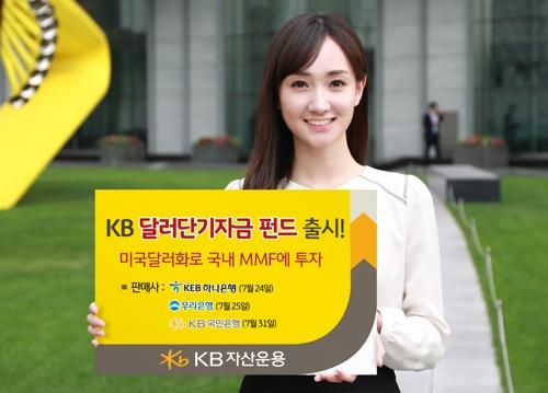 [증시신상품] KB자산운용, KB달러단기자금펀드 출시