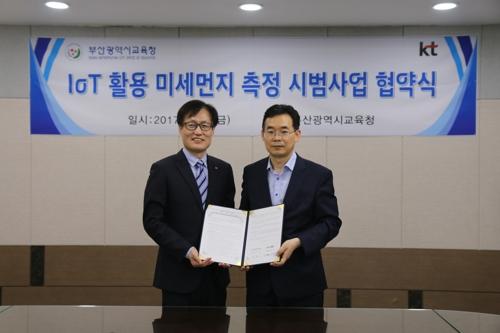 KT-부산시교육청, IoT로 학교 미세먼지 관리한다