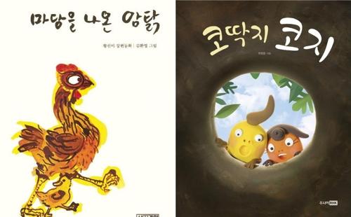 독후감 가장 많이 쓰는 어린이책은 '마당을 나온 암탉'