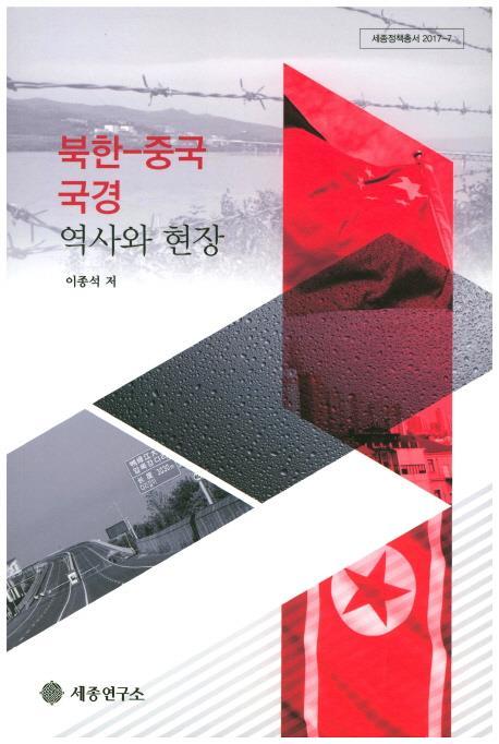 """이종석 """"北, 中과 국경획정서 이득…백두산 천지 54.5% 확보"""""""