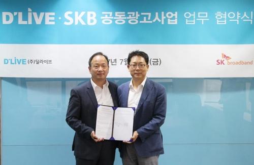 딜라이브, SKB와 공동 광고 협약…전국에 광고 송출