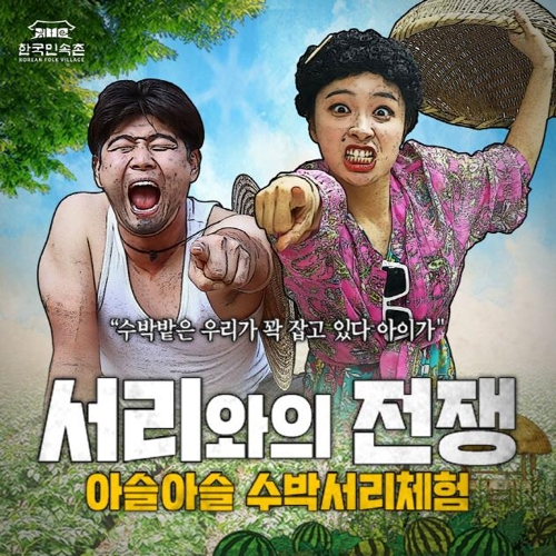 """""""수박서리 한번 해볼까""""…한국민속촌 .."""