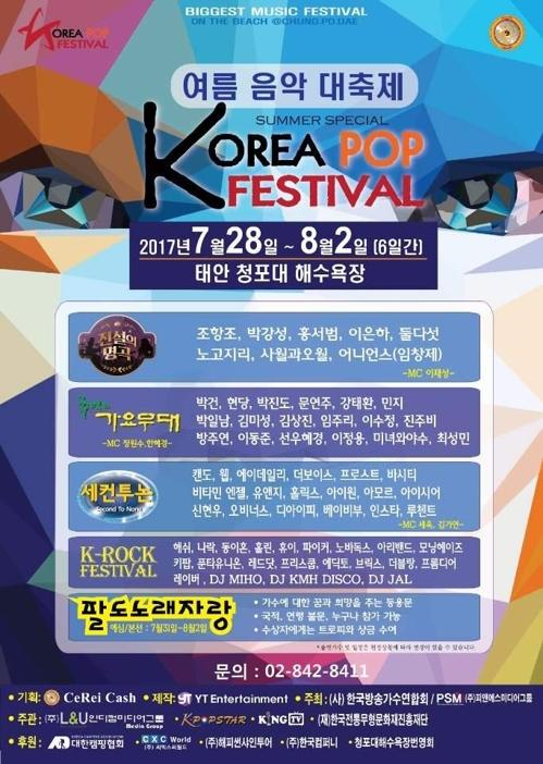 태안 청포대해수욕장서 28일부터 6일간 '코리아 팝 페스티벌'