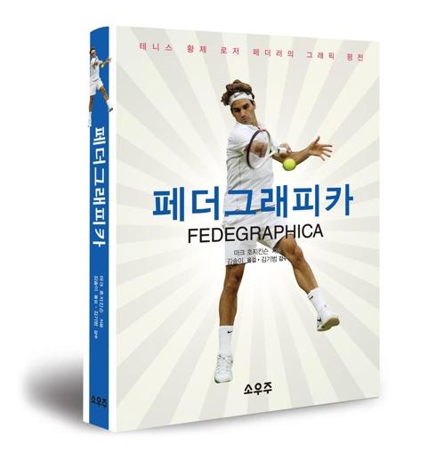 '테니스 황제' 페더러 그래픽 평전, 페더그래피카 출간