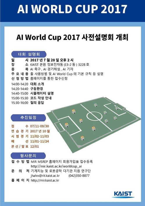 KAIST서 28일 인공지능 월드컵 사전설명회