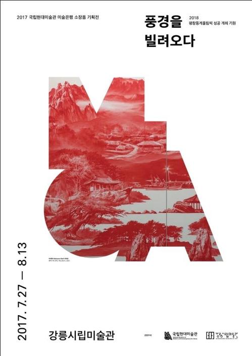강릉으로 간 국립현대미술관…'풍경을 빌려오다' 展