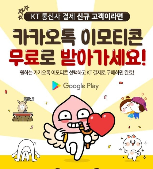 'KT 결제' 신규 고객에게 카카오톡 이모티콘 증정