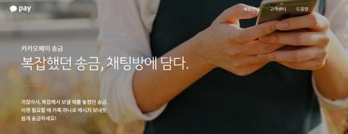 카카오페이 이달 송금액 800억원…전월보다 60%↑