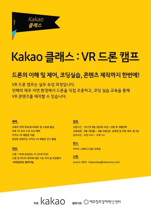 """카카오-제주창조센터 """"VR드론캠프 참가하세요"""""""