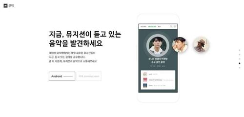 """""""인기 뮤지션과 같은 음악 들어요""""…네이버 앱 서비스 개시"""