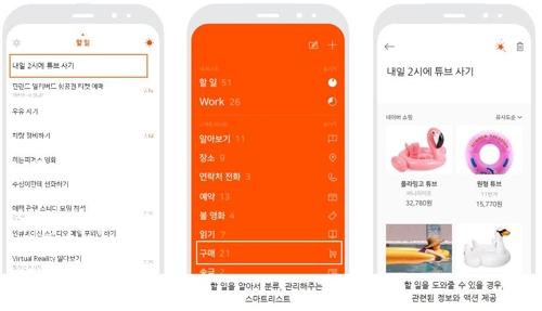 네이버 사내 벤처, AI 일정관리 앱 '타르트' 출시