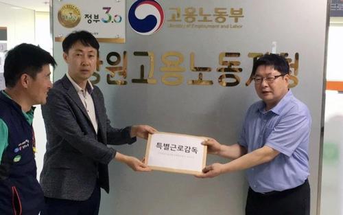 노동부 '춘천MBC 부당노동행위' 수시 근로감독 나서