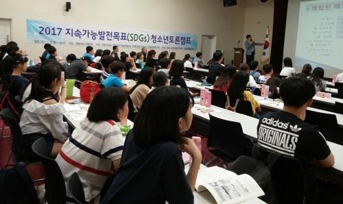 강원 지속가능발전 청소년 토론캠프 열러