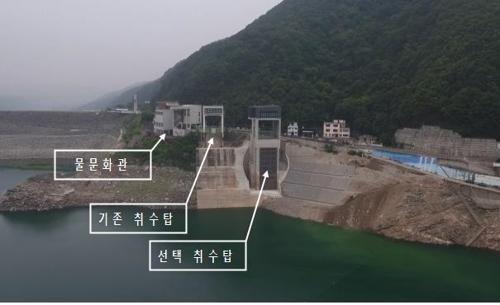 소양강댐 깨끗한 물만 골라서 쓴다…'선택취수설비' 준공