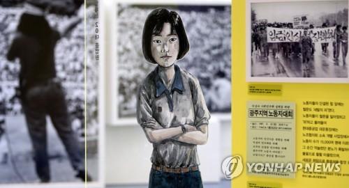 '다시 기억하는 민주주의'…광주시청서 6월항쟁 30주년 전시
