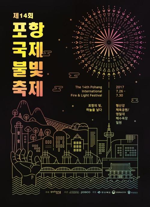 포항국제불빛축제 26일 개막…10만 ..