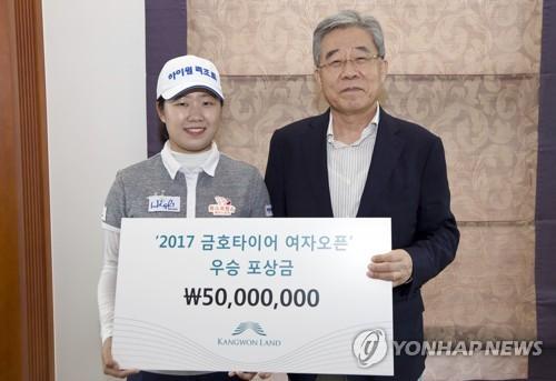강원랜드, KLPGA 우승 박보미 선수에 포상금 5천만원