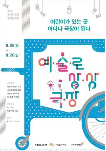"""""""내가 배우라고요?""""…어린이 위한 관객참여 창작극 공연"""