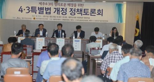 """""""제주4·3특별법, 배·보상 통한 피해 회복 방향 개정 필요"""""""