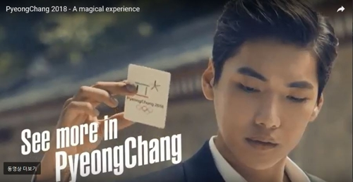 마술에 걸린 '평창 홍보영상'…조회수 하루만에 110만건