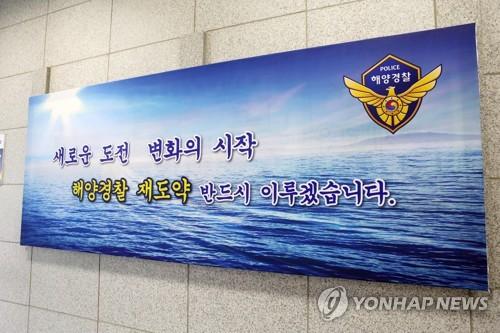 """해양경찰청, 3년만에 독립 외청 '부활'…""""뼈 깎는 노력"""""""