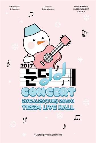 '눈덩이 프로젝트' 내달 콘서트…SM·미스틱 뮤지션 참여