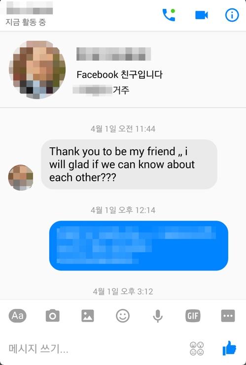 낯선 외국인 SNS 친구…알고보니 로맨스 스캠 사기꾼(종합)