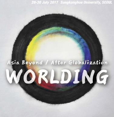 서구적 규범 벗어나 새로운 세계관 만들자…'월딩' 학술회의