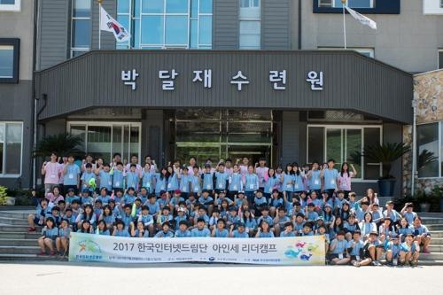 [게시판] 한국인터넷드림단 하계캠프
