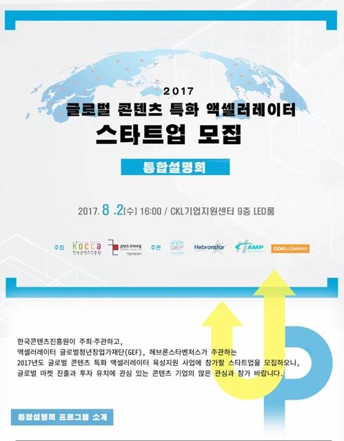 유망 해외진출 콘텐츠社 발굴…'엑셀러레이팅 설명회'