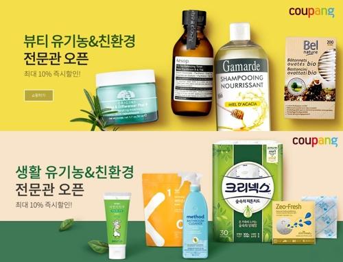 쿠팡, 유기농·친환경제품 전문관 열어