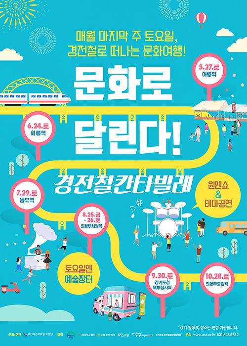 의정부 예술의전당, 29일 경전철 동오역서 '경전철 칸타빌레'