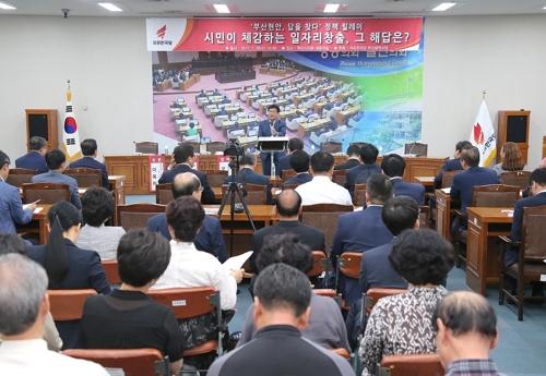 한국당 '부산현안, 답을 찾다' 릴레이 정책토론회