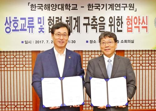 기계연구원-한국해양대 '해양·선박 연구개발' 맞손