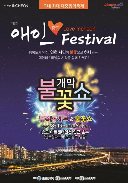 인천 대표 축제 다 모였다…제2회 애인페스티벌 8월 개막