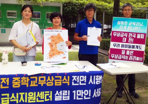 '중학교 전면 무상급식' 촉구 대전시민 1만명 서명운동