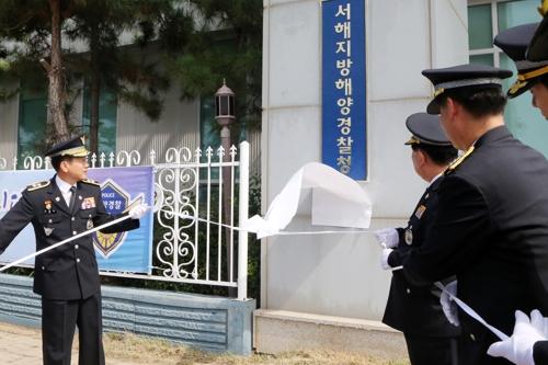 '제 이름' 찾은 서해해경·해양경찰교육원 현판식