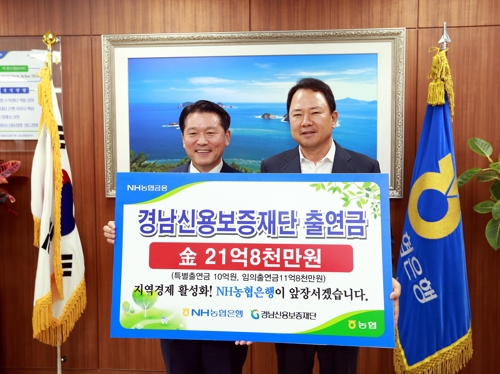 농협은행 경남본부, 소기업·상공인 위해 21억 출연